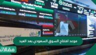 موعد افتتاح السوق السعودي بعد العيد
