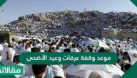 موعد وقفة عرفات وعيد الأضحى 2021