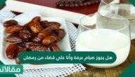 هل يجوز صيام عرفة وأنا على قضاء من رمضان