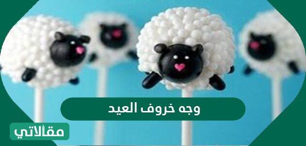 صور ورمزيات وجه خروف العيد