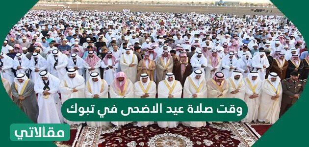 وقت صلاة عيد الأضحى في تبوك 1442 … موعد صلاة العيد 2021
