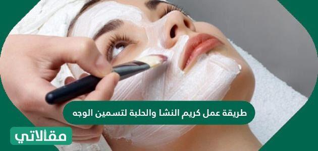 طريقة عمل كريم النشا والحلبة لتسمين الوجه