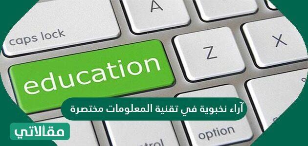 آراء نخبوية في تقنية المعلومات مختصرة