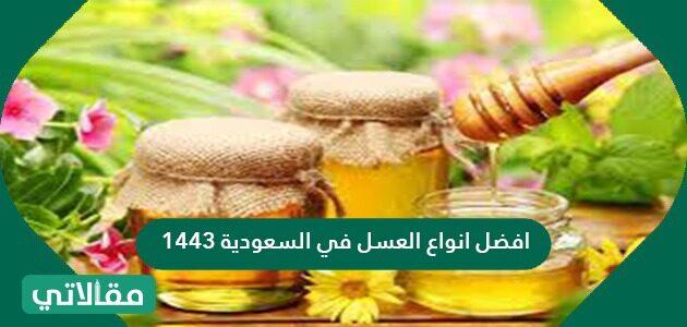 أفضل أنواع العسل في السعودية 1443