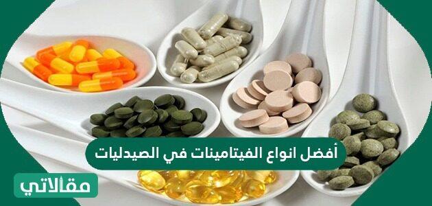 أفضل انواع الفيتامينات في الصيدليات