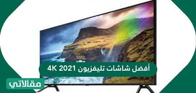 أفضل شاشات تليفزيون 4K 2021