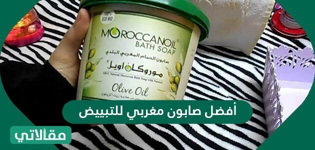 أفضل صابون مغربي للتبييض