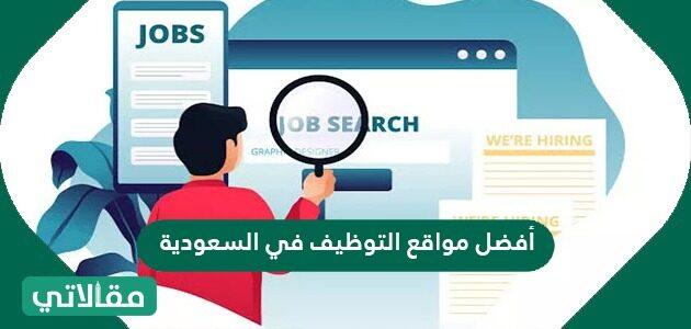 أفضل مواقع التوظيف في السعودية