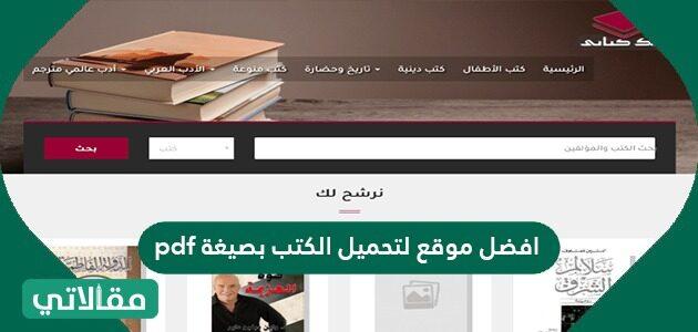 أفضل موقع لتحميل الكتب بصيغة pdf