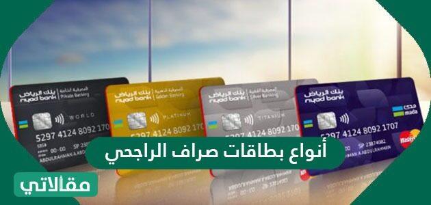 أنواع بطاقات صراف الراجحي