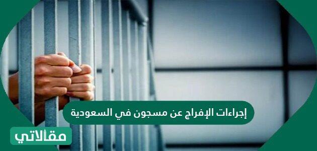 إجراءات الإفراج عن مسجون في السعودية