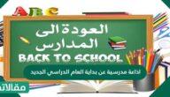 اذاعة مدرسية عن بداية العام الدراسي الجديد بالفقرات كاملة 2021