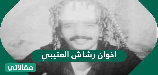 من هم اخوان رشاش العتيبي