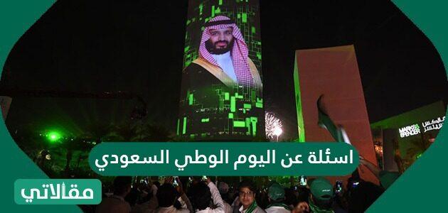 اسئلة عن اليوم الوطني السعودي 91