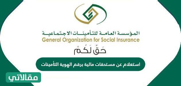 استعلام عن مستحقات مالية برقم الهوية التأمينات
