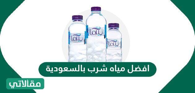 افضل مياه شرب بالسعودية