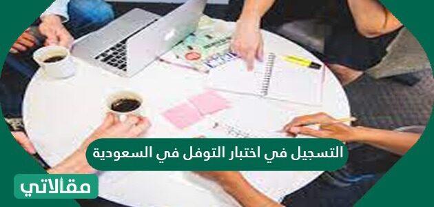 التسجيل في اختبار التوفل في السعودية