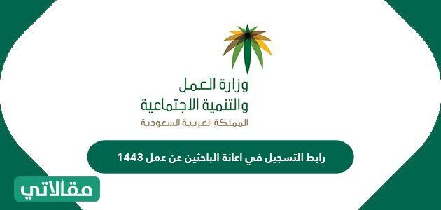 رابط التسجيل في اعانة الباحثين عن عمل 1443