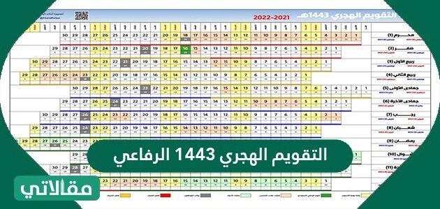 التقويم الهجري 1443 الرفاعي