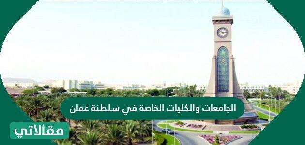 الجامعات والكليات الخاصة في سلطنة عمان
