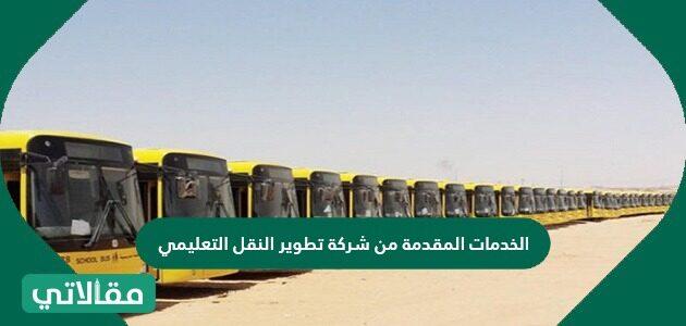 الخدمات المقدمة من شركة تطوير النقل التعليمي