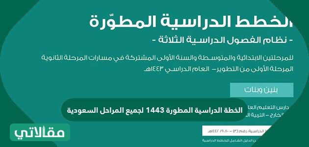 الخطة الدراسية المطورة 1443 لجميع المراحل السعودية