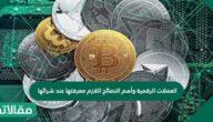 العملات الرقمية وأهم النصائح اللازم معرفتها عند شرائها