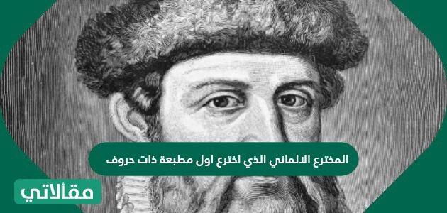 المخترع الألماني الذي اخترع أول مطبعة ذات حروف