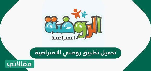 تحميل تطبيق روضتي الافتراضية السعودية 1443 – 2021 وطريقة التسجيل