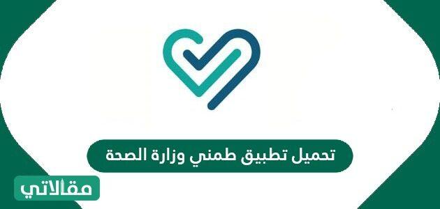 تحميل تطبيق طمني وزارة الصحة