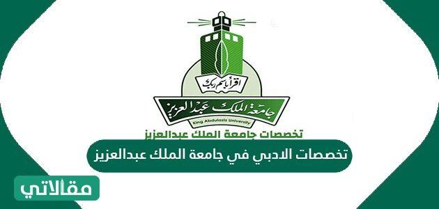 تخصصات الادبي في جامعة الملك عبدالعزيز