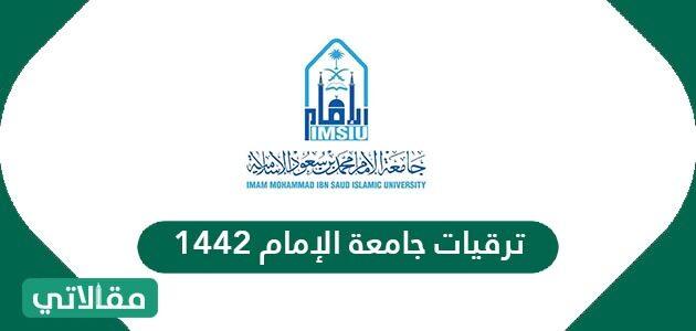 ترقيات جامعة الإمام 1442
