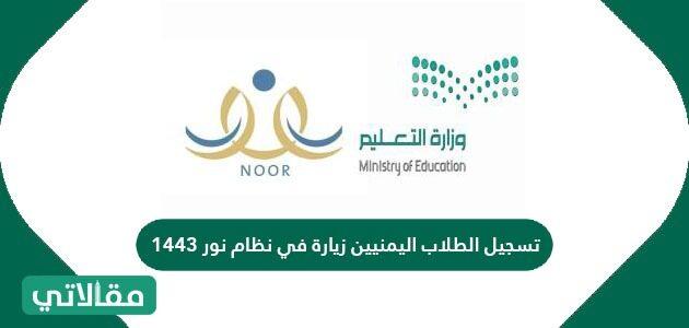 رابط تسجيل الطلاب اليمنيين زيارة في نظام نور 1443