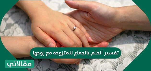 تفسير الحلم بالجماع للمتزوجة مع زوجها
