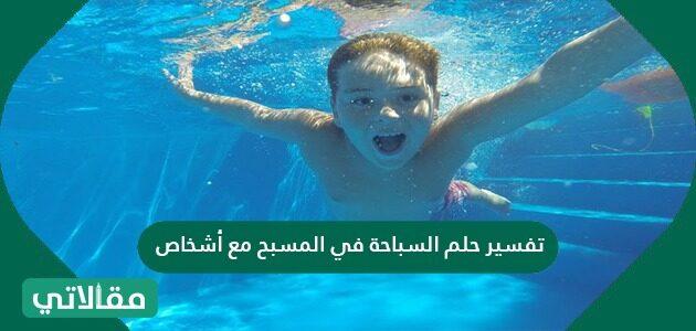 تفسير حلم السباحة في المسبح مع أشخاص