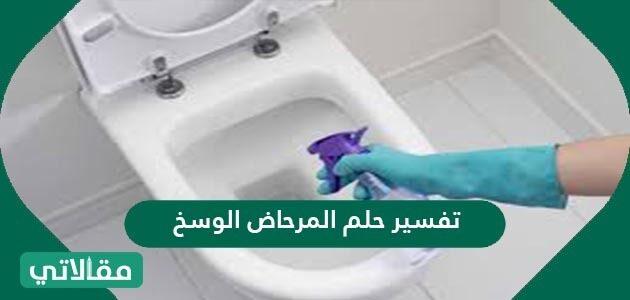 تفسير حلم المرحاض الوسخ