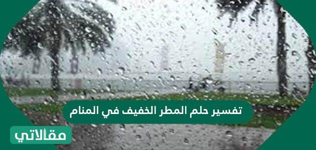 تفسير حلم المطر الخفيف في المنام