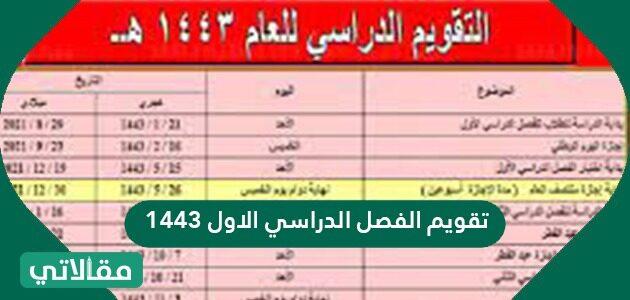 تقويم الفصل الدراسي الاول 1443