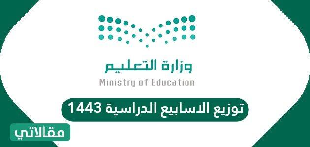 توزيع الاسابيع الدراسية 1443