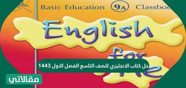 حل كتاب الانجليزي للصف التاسع الفصل الاول 1443