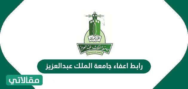 رابط اعفاء جامعة الملك عبدالعزيز انتساب 1443