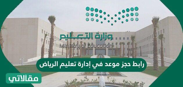 رابط حجز موعد في إدارة تعليم الرياض