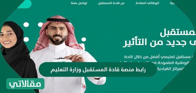رابط منصة قادة المستقبل وزارة التعليم