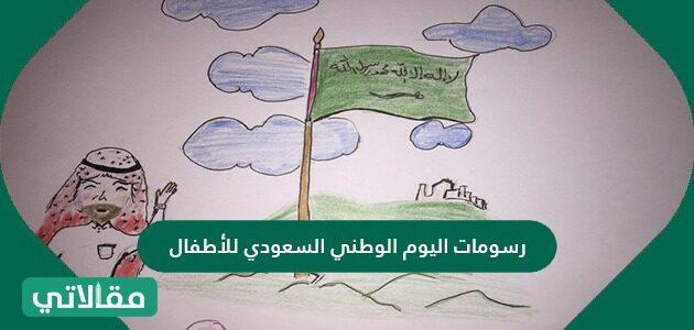 رسومات اليوم الوطني السعودي للأطفال .. أفضل أفكار رسومات اليوم الوطني