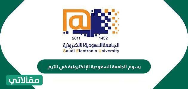 رسوم الجامعة السعودية الإلكترونية في الترم 1443