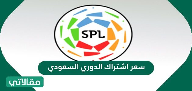 سعر اشتراك الدوري السعودي