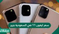 سعر آيفون 11 في السعودية جرير