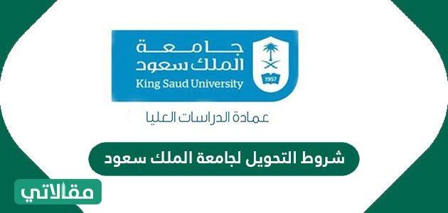 شروط التحويل لجامعة الملك سعود 1443