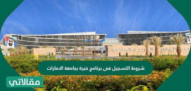 شروط التسجيل فى برنامج خبرة بجامعة الامارات 2021