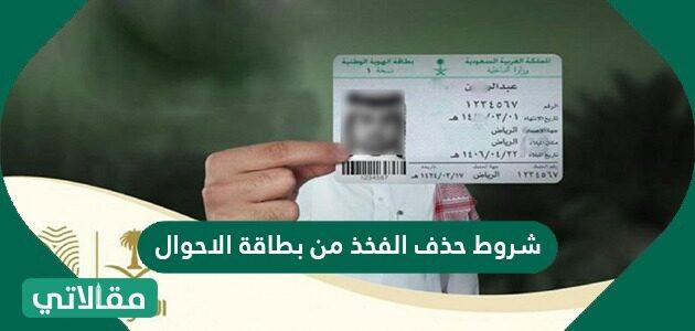 شروط حذف الفخذ من بطاقة الاحوال